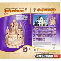 Модель сборная Храм Христа Спасителя
