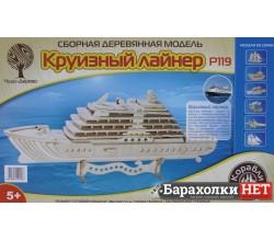 "3D модель ""Яхта Люкс"""