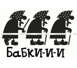 Автомобильная наклейка Бабульки