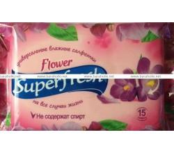 Влажные салфетки Superfresh Flower 15шт