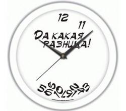Настенные часы - Да какая разница