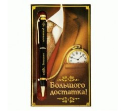 Оригинальная ручка