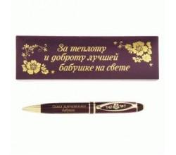Подарочная ручка бабушке