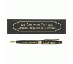 Подарочная ручка дедушке