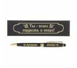 Подарочная ручка папе