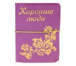 Визитница для карточек