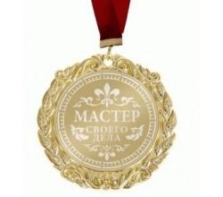Медаль - Мастер своего дела