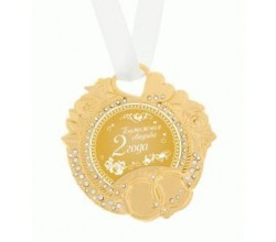 Медаль Бумажная свадьба - 2 года