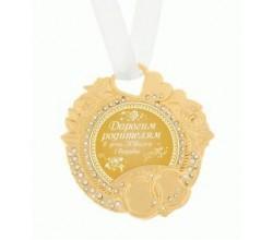 Медаль для родителей на свадьбу