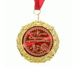 Медаль в память Классному руководителю