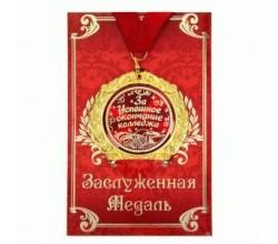 Медаль выпускнику колледжа