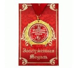 Медаль выпускнику лицея