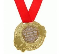 Медаль За любовь и заботу