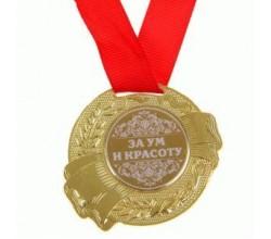 Медаль За ум и красоту