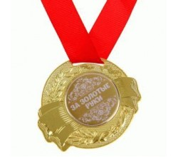 Медаль За золотые руки
