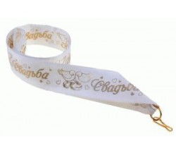 Свадебная лента для медалей - Свадьба