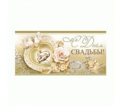 Конверт свадебный для денег