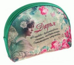 Косметичка Дарья