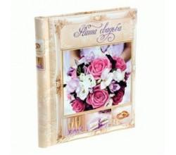 Фотоальбом для свадебных фотографий, 20 магнитных листов, А4.