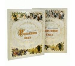 Книга семейное древо
