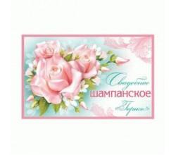 Наклейка Горько