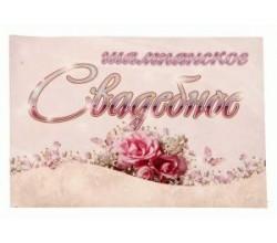 Наклейка на шампанское свадебное (5 шт.)
