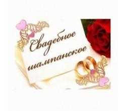 Наклейка Роза и кольца (1 шт.)