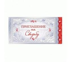 Стильное приглашение на свадьбу (1 шт.)