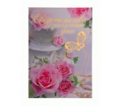 Свидетельство о браке Розы и бабочка