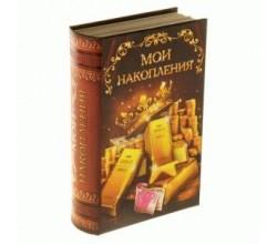 Книга для хранения денег