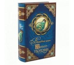 Волшебная книга шкатулка Деньго-творения