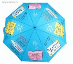 Зонт оригинальный женский