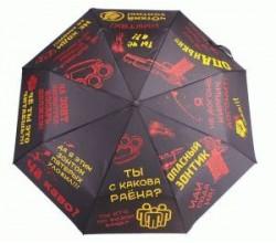 Зонт прикольный - Чоткий зонтик