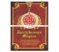 Заслуженная Медаль в подарок на 40 лет!