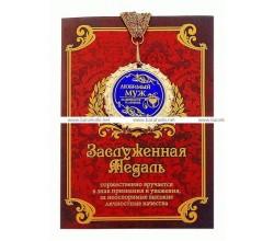 Любимый муж-Медаль в подарочной открытке