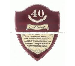 """Диплом """"40 лет"""" на деревянной плакетке"""