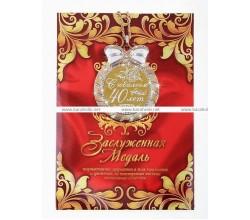 """Медаль """" На юбилей 40 лет"""""""