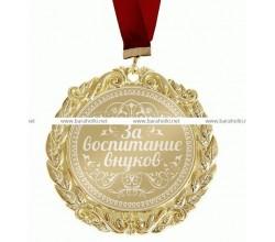 """Медаль  """"За воспитание внуков"""""""