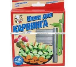 Ножи-набор для карвинга